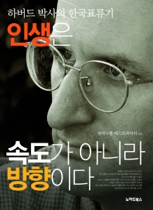 Emanuel's book about life in Korea and the Future of Education