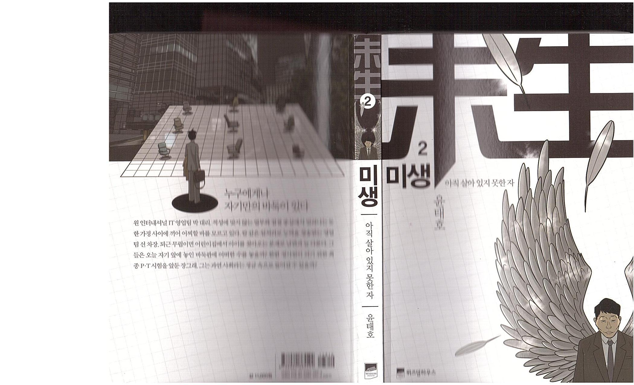 misaeng-cover.jpg