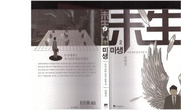 misaeng-cover.jpg?w=368&h=224