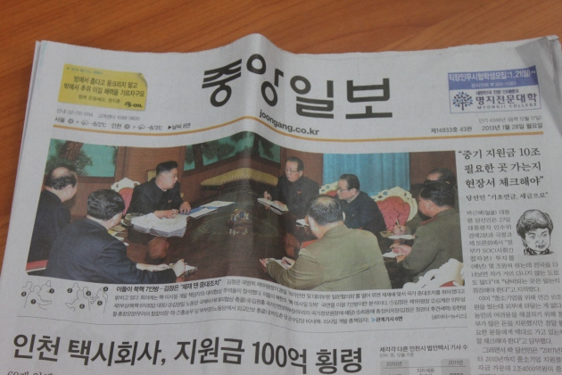 "Photo from January 29, 2013 Joongang Ilbo Newspaper shows leader of North Korea Kim Jung Eun gathered at a table talking to his top advisers. The photo is remarkable in that it is not the flat propaganda photograpy we are used to from North Korea but a rather ""Western"" looking glimpse of a power meeting. The feel on takes away from it is not that different than most photos of leaders in the rest of the world. The ideological wall seems to have finally fallen on both sides."