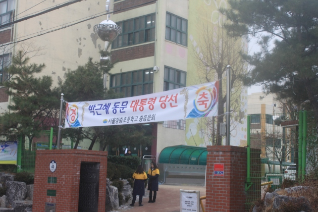 Jangchung Elementary School is just next door to our home and my daughter Rachel is now in the third grade there. It so happens that president elect Park Geun Hye graduated from Jangchung Elementary some years ago. The school put up this congratulatory banner. Rachel had a chance to see Ms. Park up close when she made a surprise visit to the opening of the recent Pororo feature film.