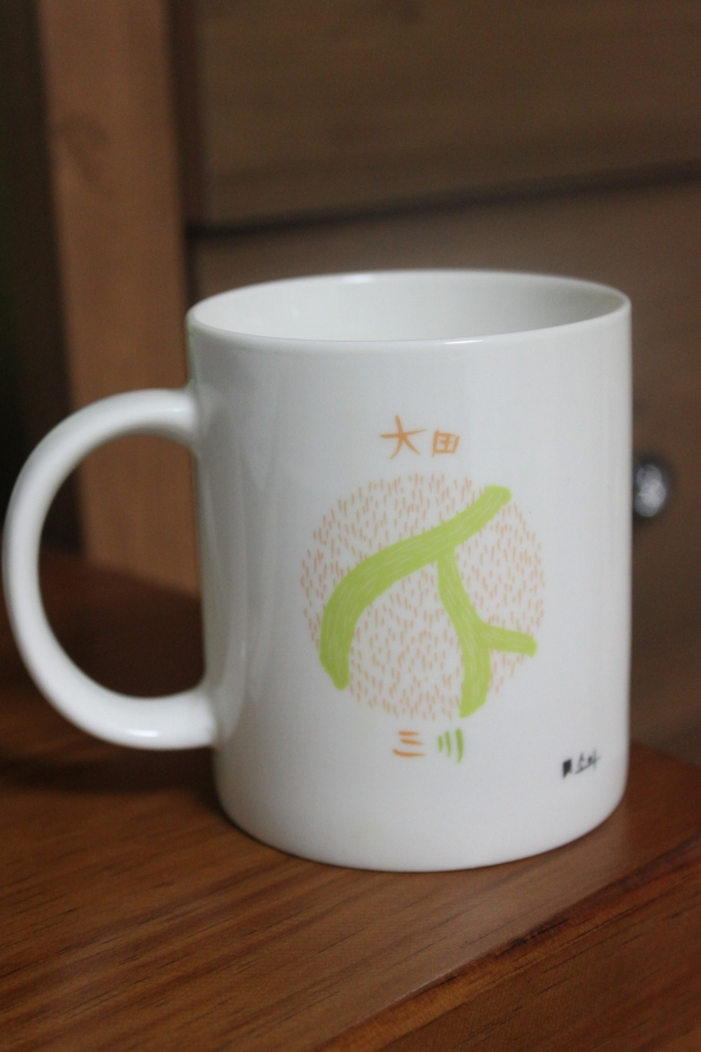 The back side of the Daejeon mug cup has the Chinese characters for Daejeon Three rivers. Daejeon literally means