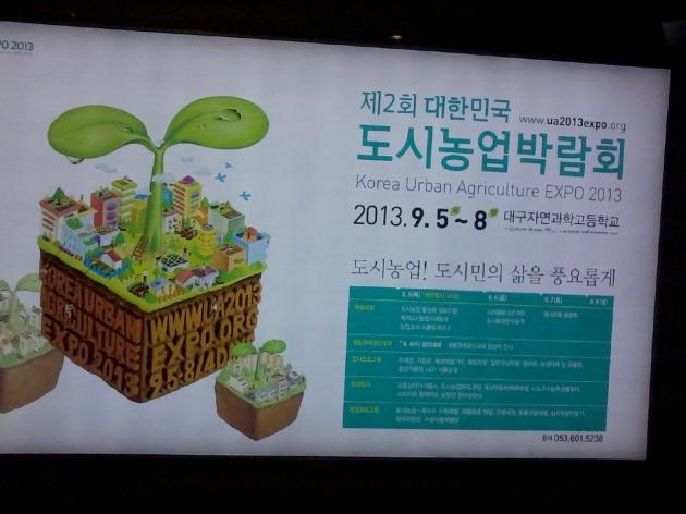 korea urban agriculture expo