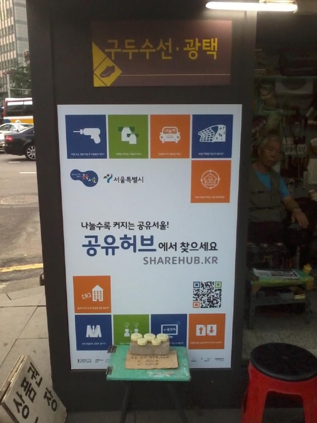 Seoul's Share Hub Program announced