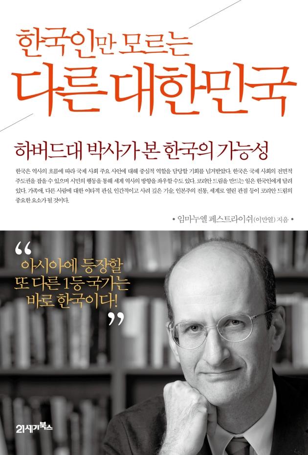 한국인만모르는다른대한민국-표1
