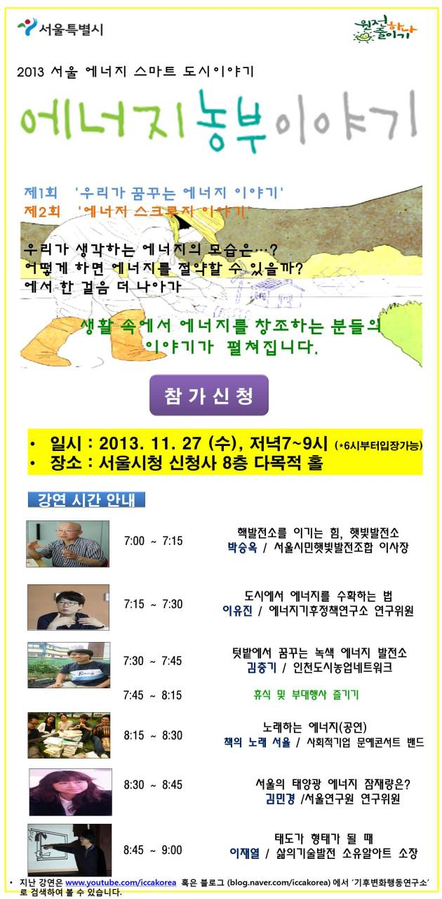 event on climate change and urban farming sponsored by Seoul Metropolitan Government