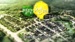 Advertisement for the Eunpyong Hanok Village