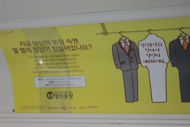 The Open Closet is an NGO run together with support from Seoul Metropolitan City that permits people to share clothes with each other. The present focus is on providing formal clothes for youth who are interviewing for jobs.