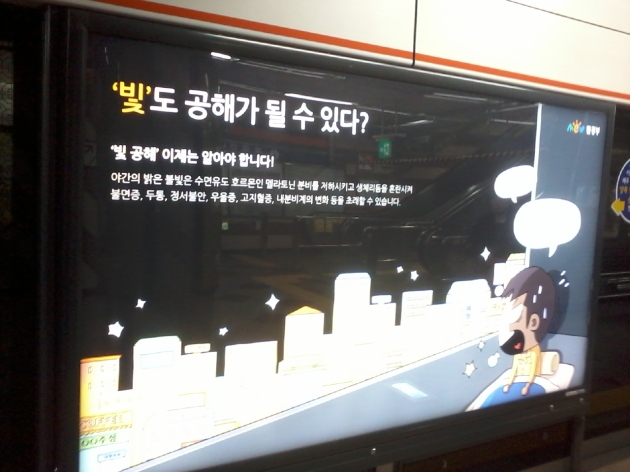 Subway poster put up by the Ministry of Environment draws attention to light pollution and the waste of energy.