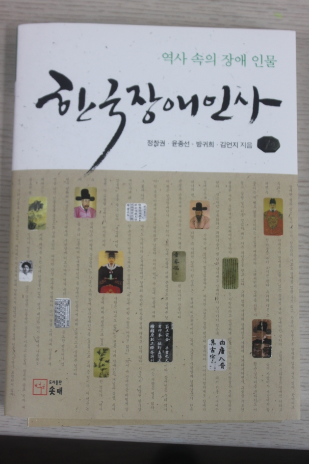 """History of the Handicapped in Korea"""