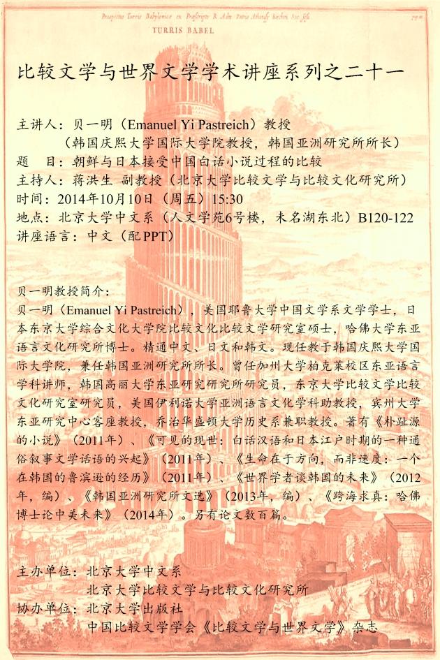 贝一明教授讲座海报(1)