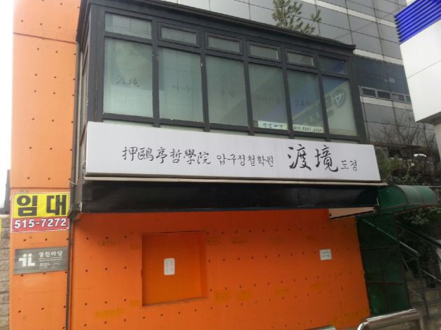A fortune teller in Gangnam has written up the sign in Chinese, realizing there is more money to be made telling fortunes for Chinese tourists than for Korean girls.
