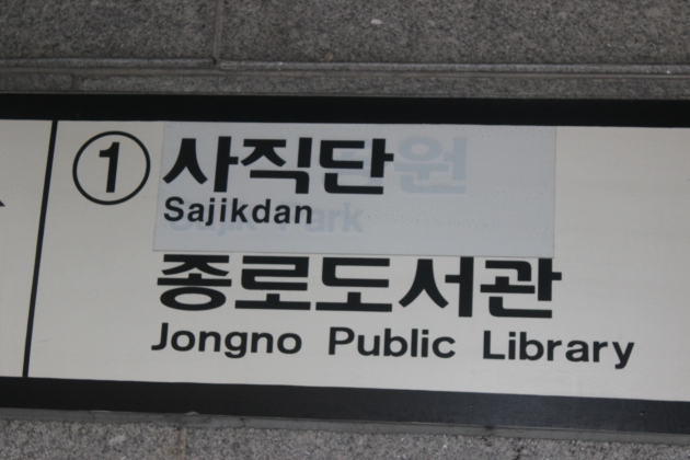"""Not that the term """"Sajik Park"""" has been replaced by the term """"Sajikdan."""" The term has not been fully translated as """"Altars of  Sa & Jik."""" It is astonishing that it has taken so long to change the name."""