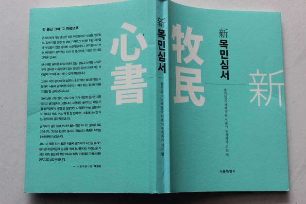 Mokmin Simsho (Essential Notes on Leadership) by Jeong Yak-yong updated by Seoul Metropolitan Government.