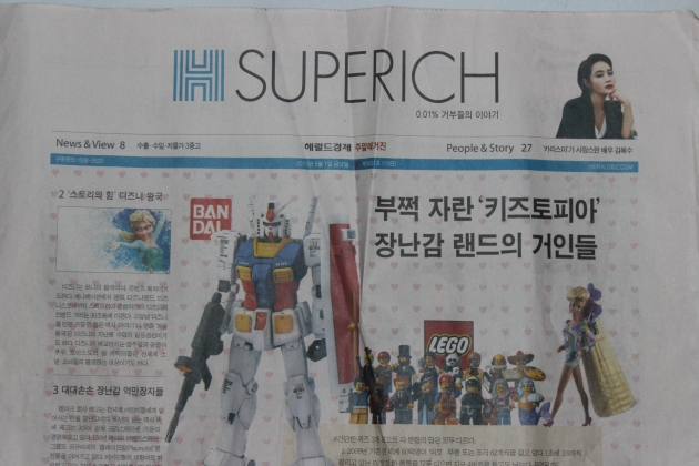 "New Newspaper in Seoul entitled ""Superrich"" which claims to be ""stories about the 0.01% fabulously wealthy"""