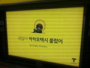Kakao Taxi Service