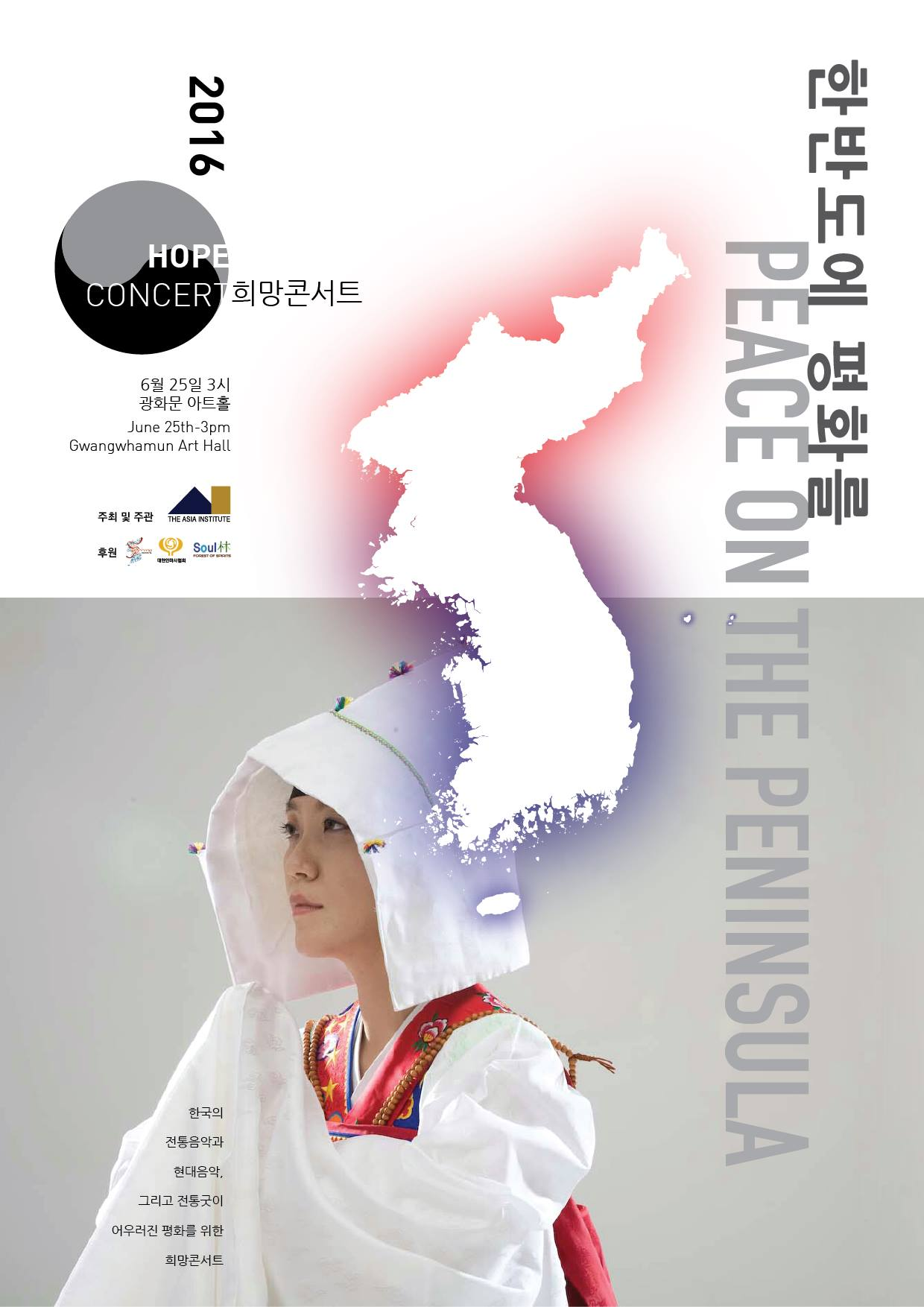 Peace Concert tai 2016.06.25