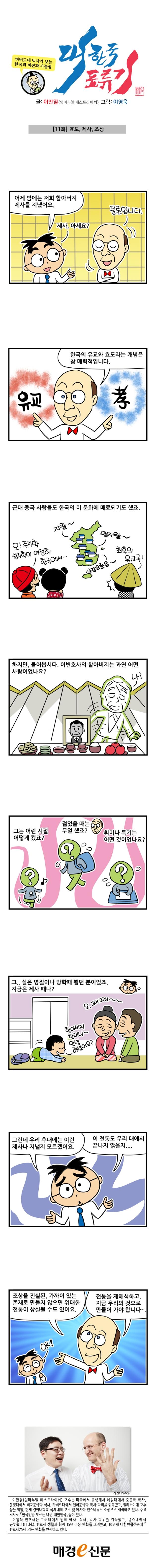 대한국표류기_11회_160427
