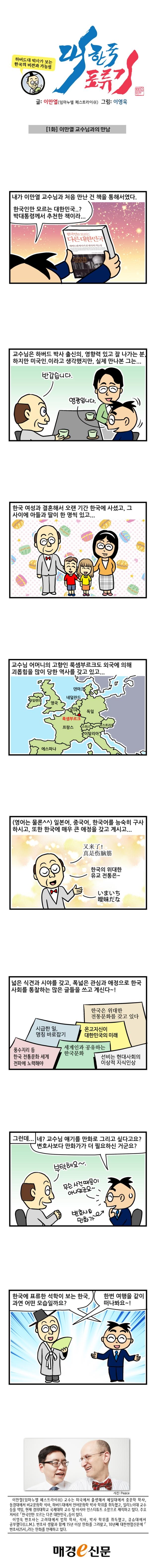 대한국표류기_1회_수정(060217)
