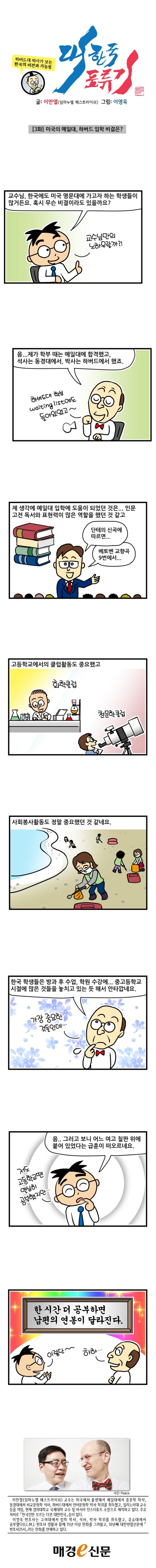대한국표류기_3회_수정(060217)