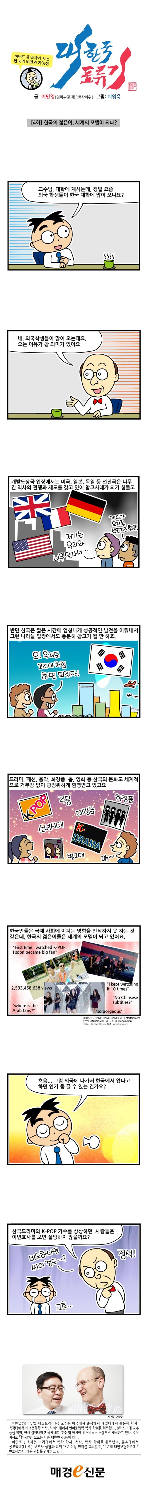 대한국표류기_4회_160309