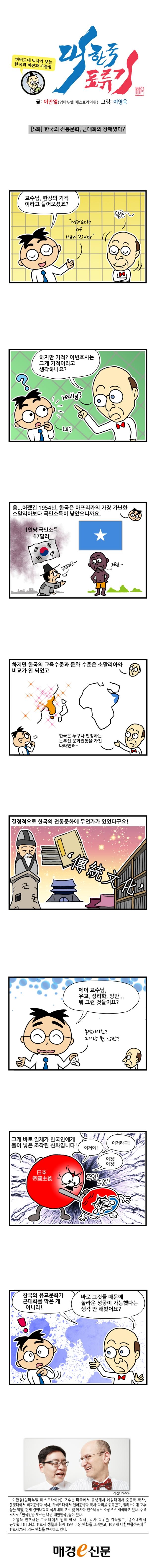 대한국표류기_5회_060316