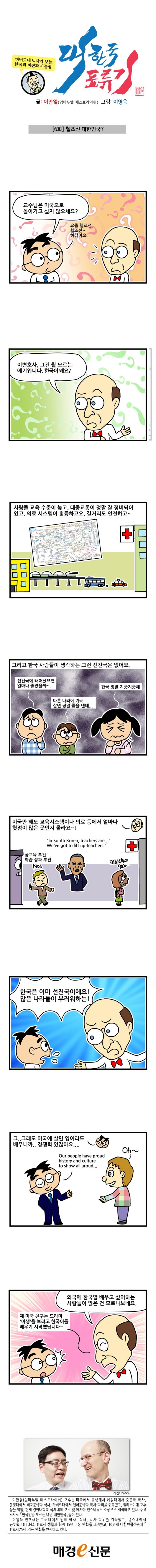 대한국표류기_6회_160322