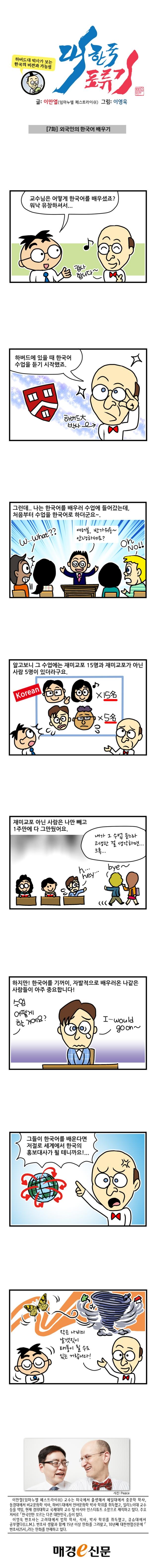 대한국표류기_7회_160330