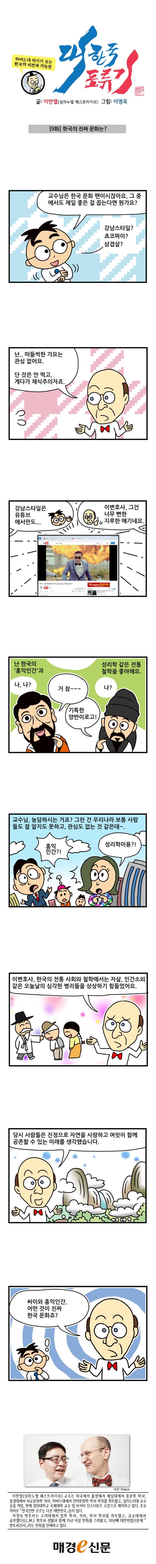 대한국표류기_9회_160412