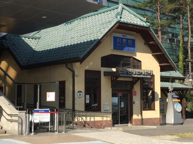 The quaint Sinchon station now exists as a center for tourism information.