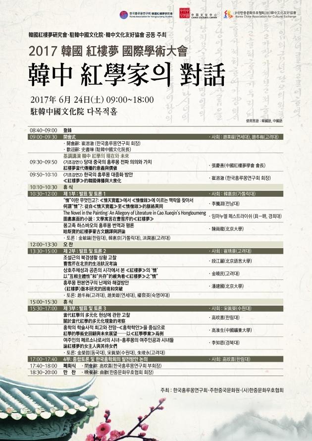 2017홍루몽학술대회_포스터수정안-5.jpg