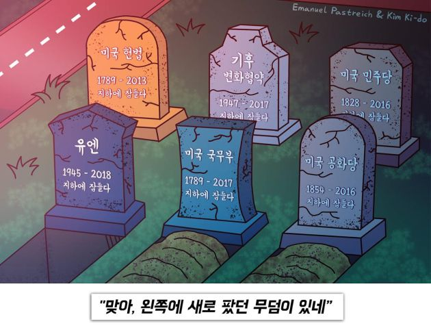 graveyard korean