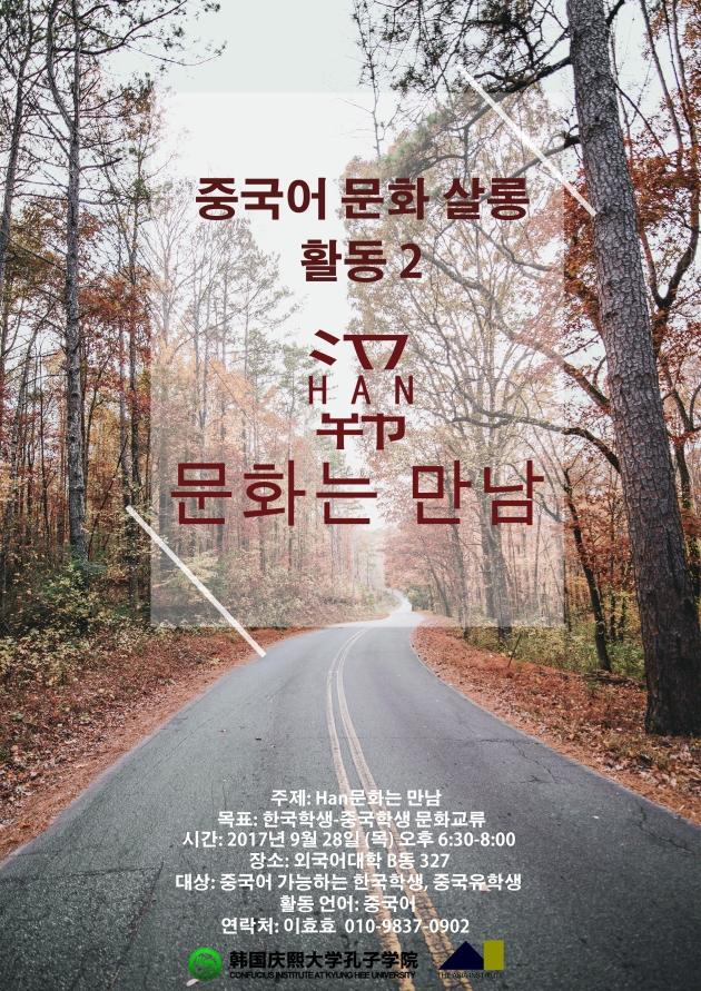海报 韩文版.jpg