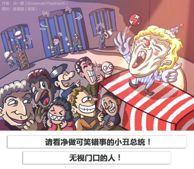 贝一明漫画 - Clown President