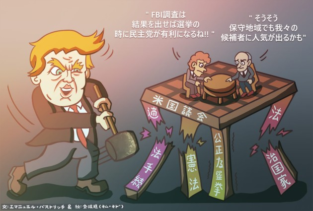 trumpedcongress jap