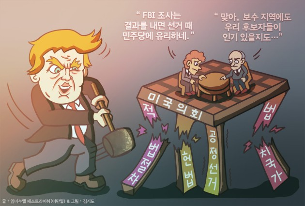 trumpedcongress korean